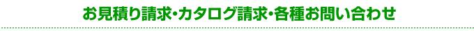 松浦製作所へ見積り請求・カタログ請求・各種お問い合わせをする