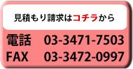 松浦製作所お見積り請求はこちら 電話番号・FAX
