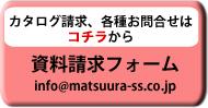 松浦製作所への資料請求はこちら メールアドレス